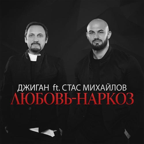 Джиган, Стас Михайлов - Любовь-наркоз (feat. Стас Михайлов)  (2015)