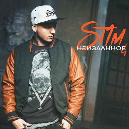 St1m feat. Алекс Индиго - Нет страха  (2016)