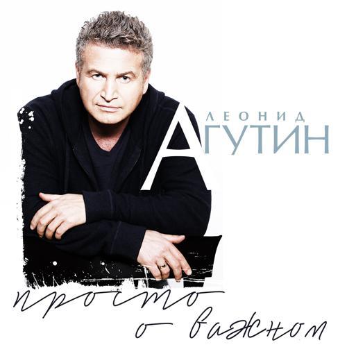 Леонид Агутин - Мир зелёного цвета  (2016)