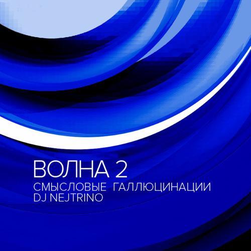 Смысловые Галлюцинации, DJ Nejtrino - Апрель  (2016)