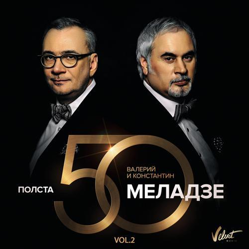 Валерий Меладзе, Константин Меладзе - Свободный полет  (2016)