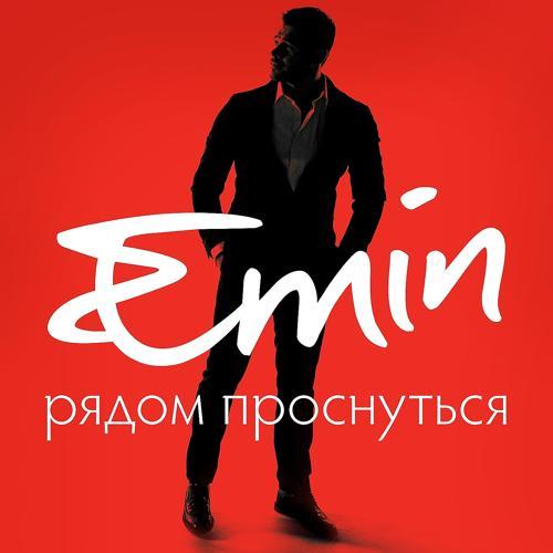 Emin - Рядом проснуться  (2016)