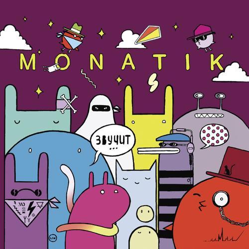 MONATIK feat. Анна Седокова - Тише (feat. Анна Седокова)  (2016)