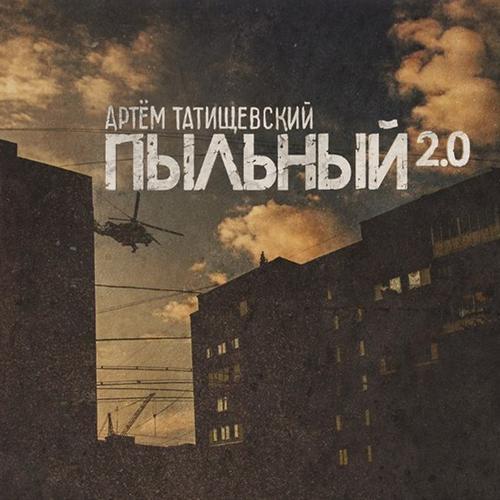Артём Татищевский - Я бы мог...  (2013)