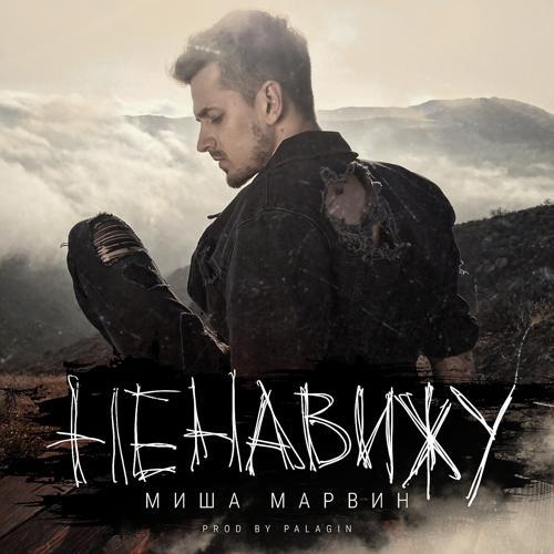 Миша Марвин - Ненавижу  (2016)