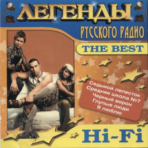 HI-FI - Ты прости  (2002)