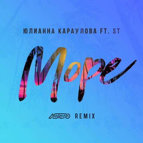 Юлианна Караулова, ST - Море (Astero Remix)  (2016)