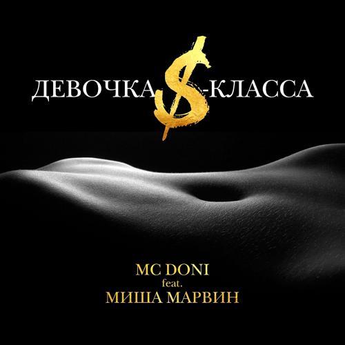 MC Doni, Миша Марвин - Девочка S-класса  (2016)