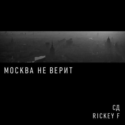 Саша Скул, СД, Rickey F - Лирика  (2015)