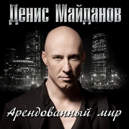 Денис Майданов - Ничего не жаль  (2016)