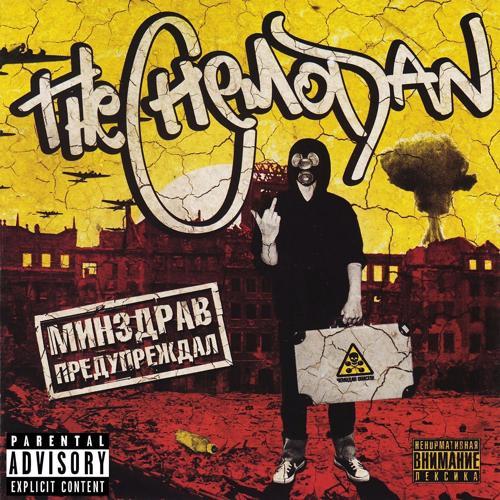 The Chemodan - Район не в праве  (2016)