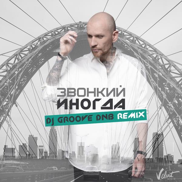 Альбом: Иногда (DJ Groove DNB Remix)