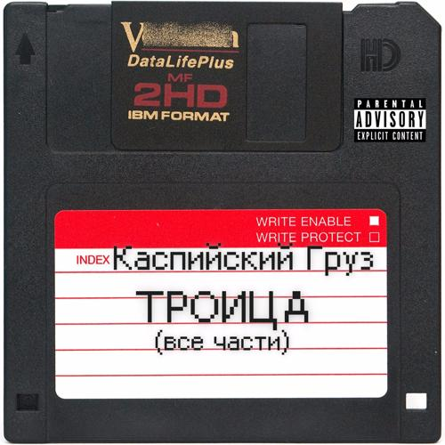 Каспийский Груз - Уже час (feat. Триагрутрика)  (2016)