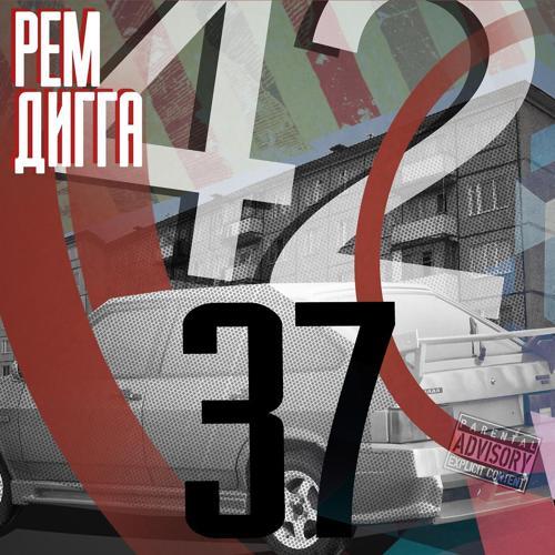 Рем Дигга, ЛБЦ, КАПА - Свобода (feat. ЛБЦ & КАПА)  (2016)