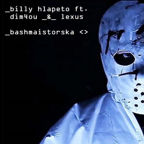 Billy Hlapeto, Lexus, Dim4ou - Башмайсторска  (2012)