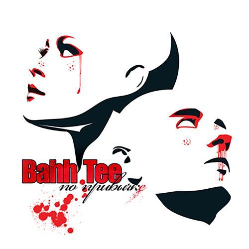 Bahh Tee feat. Нигатив - Ты меня не стоишь (feat. Нигатив)  (2009)