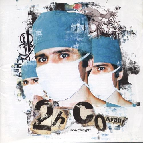 2H Company - Майор паранойя  (2005)
