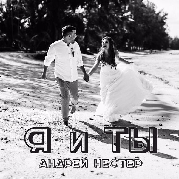 Альбом: Я и ты