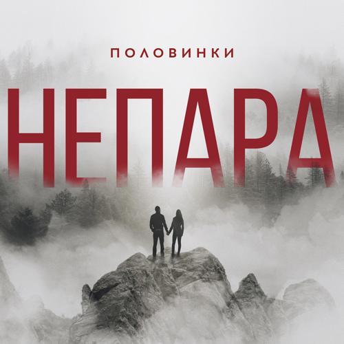 Непара - Половинки  (2017)