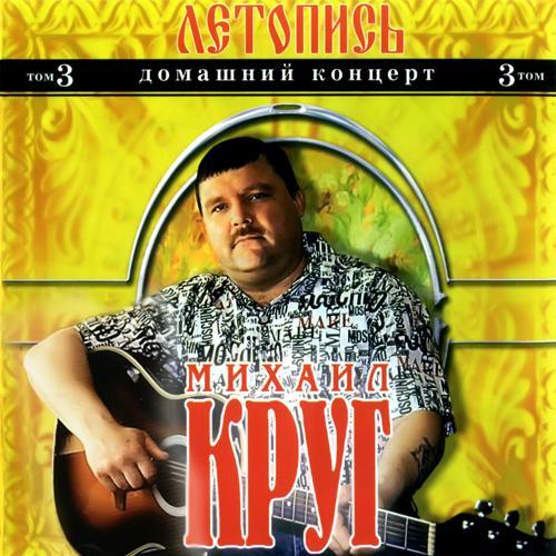 Михаил Круг - Я люблю тебя, когда ты далеко  (2004)