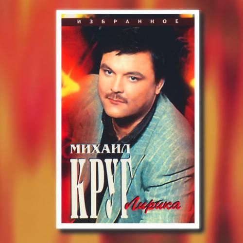 Михаил Круг - Я люблю тебя, когда ты далеко  (1997)