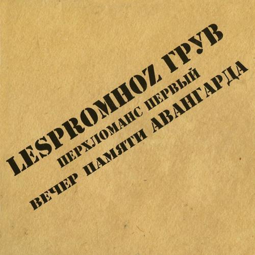 Леспромхоз Groove, Ва-Та-Га - Groove №2 (Live)  (2006)