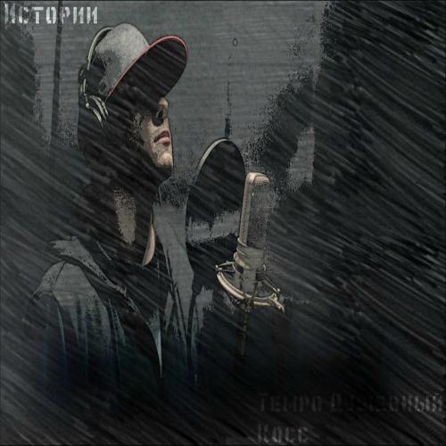 Tempo Душевный & Косс - Истории  (2016)