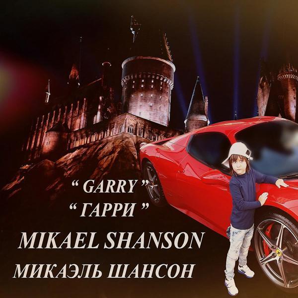 Альбом: Garry