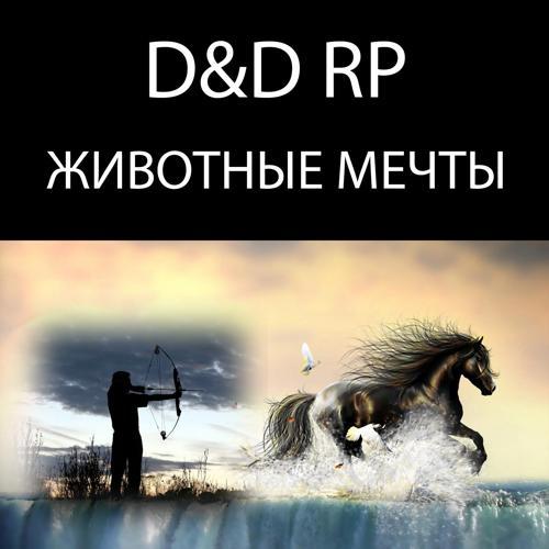 D - Животные мечты  (2017)