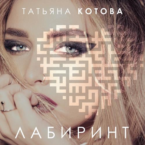 Татьяна Котова - Я буду сильней  (2017)