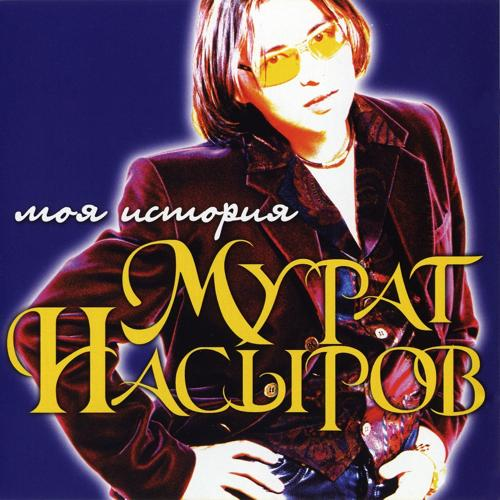 Мурат Насыров - Я это ты (Ты это я)  (1998)