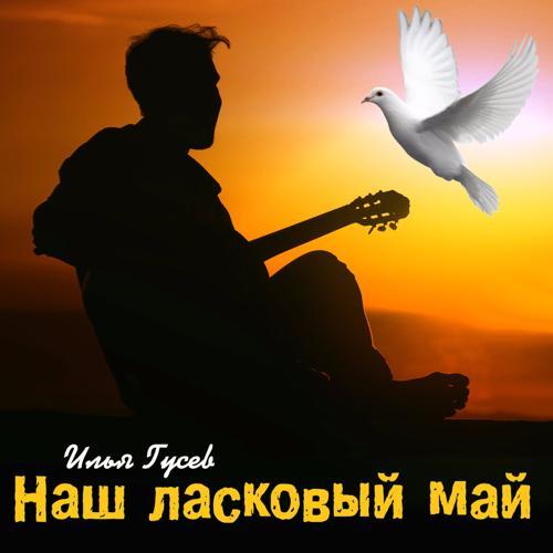 Илья Гусев - Набери его номер  (2017)