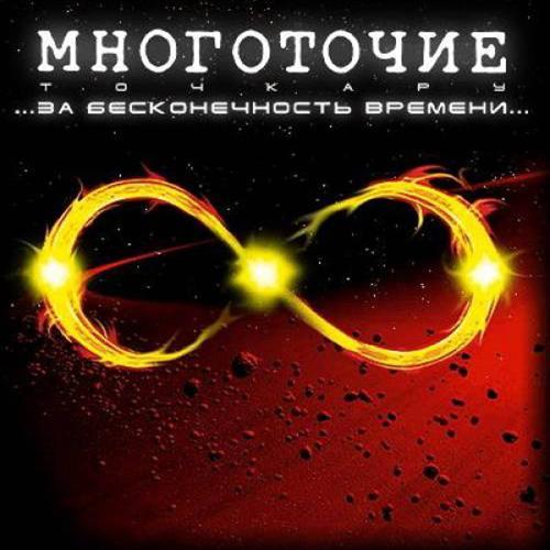 Многоточие - Синий дым  (2013)