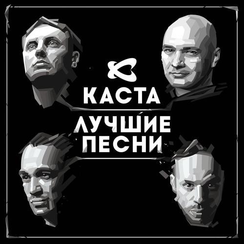 Каста - На порядок выше  (2014)