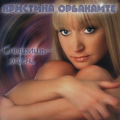 Кристина Орбакайте - Замуж  (2008)