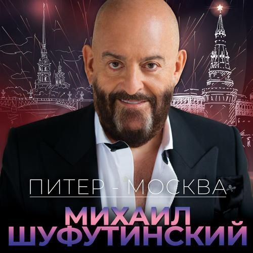 Михаил Шуфутинский - Питер-Москва  (2017)