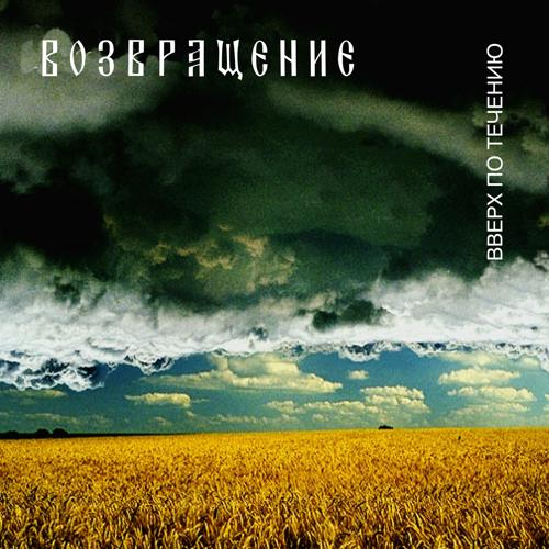 Возвращение - Веснянка  (2002)