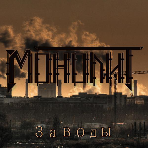Альбом: Заводы