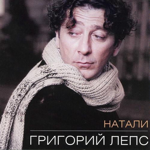 Григорий Лепс - Натали  (1995)
