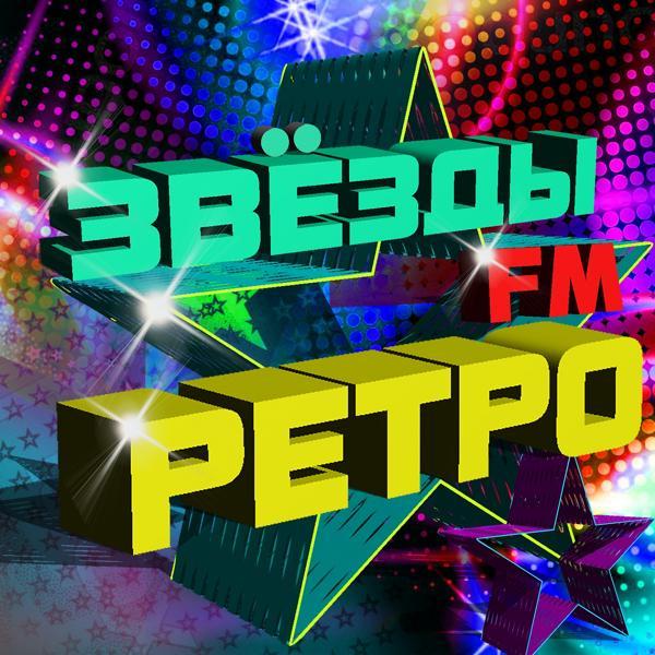 Альбом: Звёзды Ретро ФМ