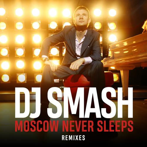 DJ Smash - Moscow Never Sleeps (R'n'B Radio Version)  (2008)