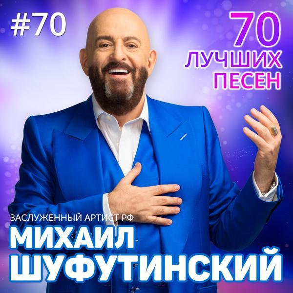 Альбом: 70 лучших песен