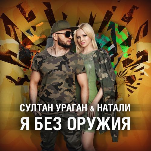 Султан-Ураган, Натали - Я без оружия  (2018)