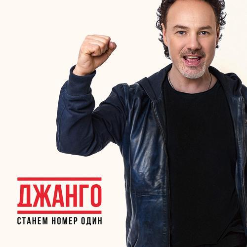 ДЖАНГО - Станем номер один  (2018)