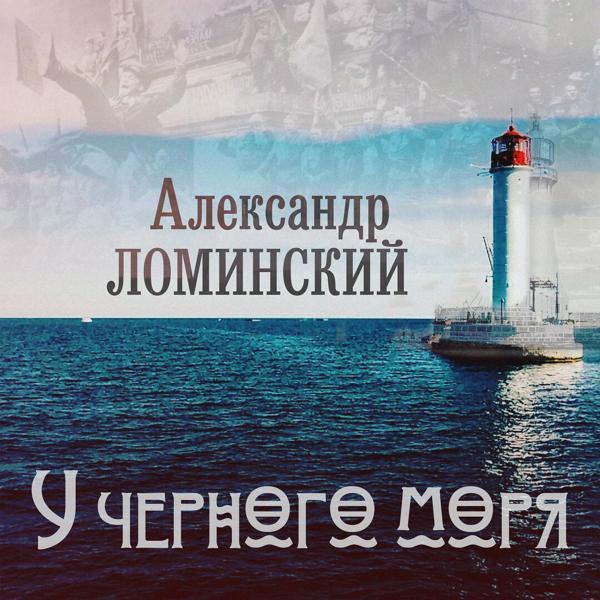 Альбом: У Чёрного моря