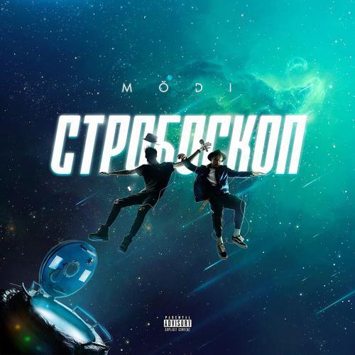 MODI - Втрескаться  (2018)