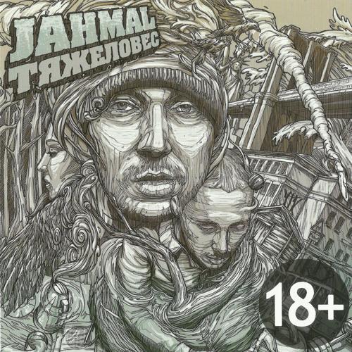 Jahmal TGK - Xbox 360 дней в году  (2018)