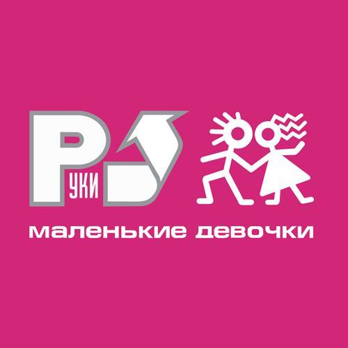 Руки Вверх, Акула - Только для тебя (feat. Акула)  (2001)