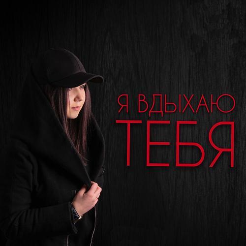Ирина Евсюкова, SERPO - Ты никогда не узнаешь (feat. SERPO)  (2017)
