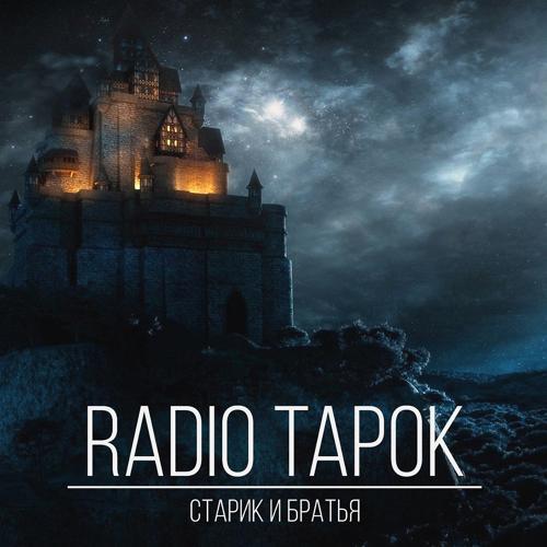 RADIO TAPOK - Старик и братья  (2018)
